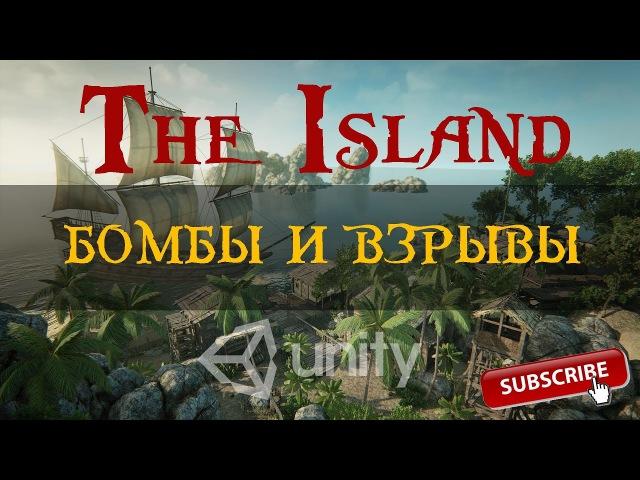 The Island: из чего складывается игра, №6 - бомбы и взрывы