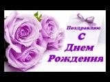 С Днем Рождения.Очень красивое поздравление
