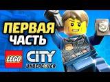 LEGO City Undercover Прохождение - ЧАСТЬ 1 - ПОЛИЦЕЙСКИЙ