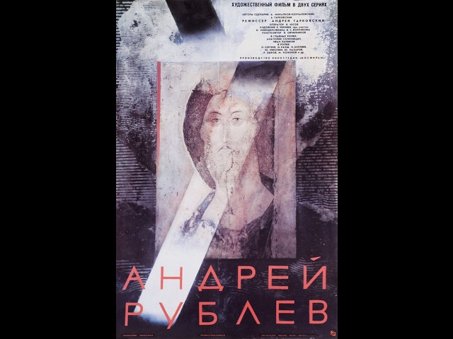 Андрей Рублев (фильм Андрея Тарковского 1966)