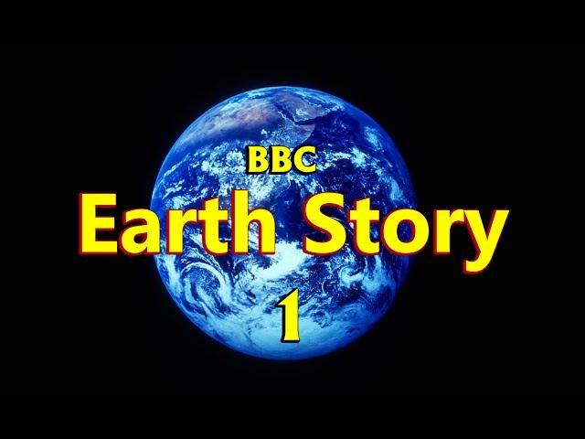 BBC История Земли: Рождение Планеты / 1 серия