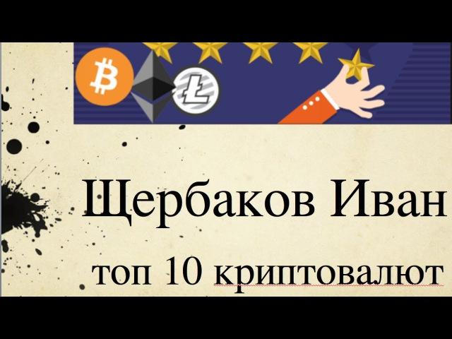 топ 10 криптовалют на 25.05.2017 года по версии Coinmarketcap**