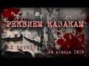 РЕКВИЕМ КАЗАКАМ. 24 января 1919. Геноцид.