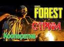 Стрим The Forest - кооператив - Прохождение (Часть 4) Собираем части старого ружья