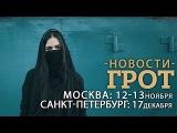 ГРОТ — Новости official clip