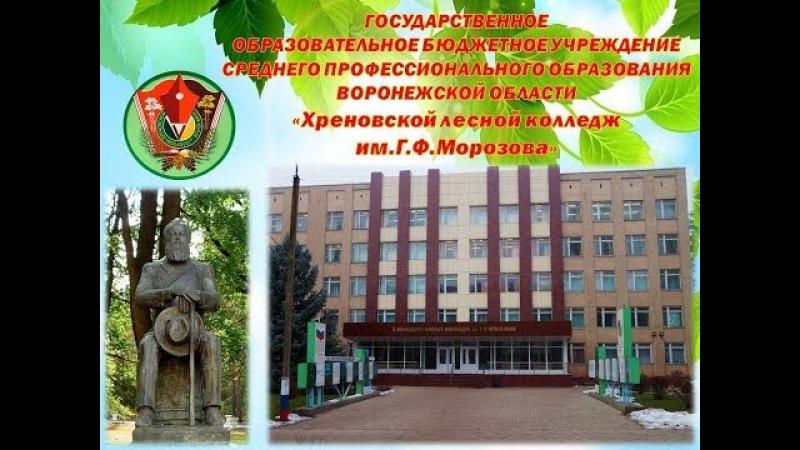 Хреновской лесной колледж им.Г.Ф.Морозова