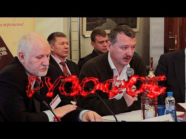 С. С. Сулакшин биография русофоба