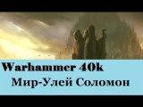 Warhammer 40000 Мир Улей Соломон