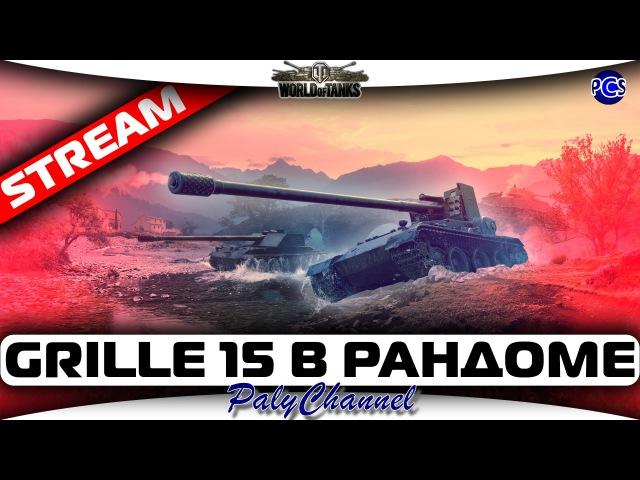 Grille 15 в рандоме || World of Tanks Stream PalyChannel