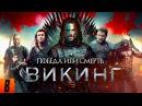 BadComedian - ВИКИНГ Самый дорогой фильм в истории России