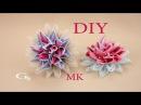 Канзаши МК. Колючий цветок. Новая резиночка / Kanzashi MK. Spiny flower. New rubber