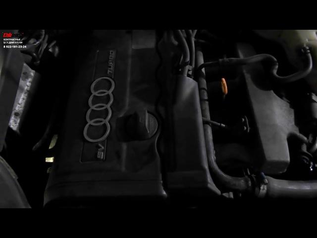 Контрактный двигатель Ауди Audi A4 B5 1 8 T AEB