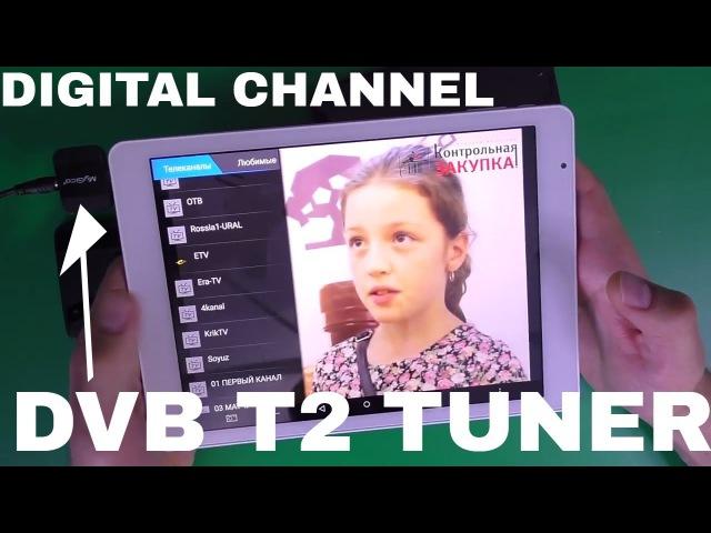 📺ТВ НА СМАРТФОНЕ ПЛАНШЕТЕ БЕСПЛАТНО MyGica PT360 Watch DVB-T2/-T on Android