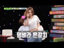 Video Star EP 60 PARK NA REA vs CHUNGHA Twerking Competition