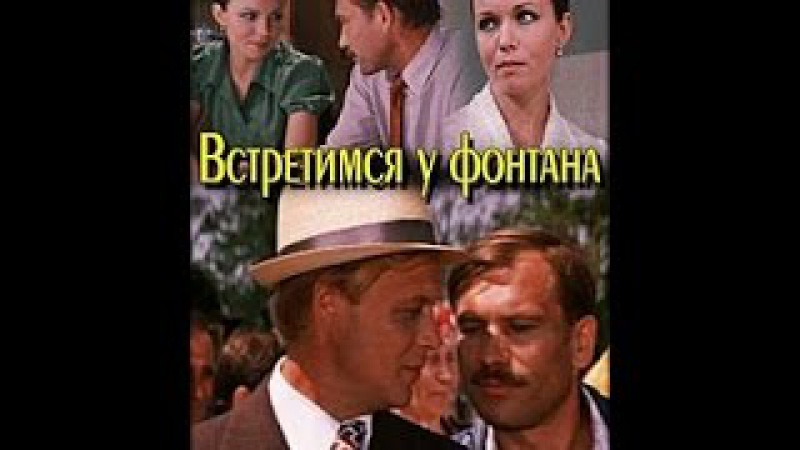 Игорь Демарин Почему бы и нет? х/ф Встретимся у фонтана(1976г.)
