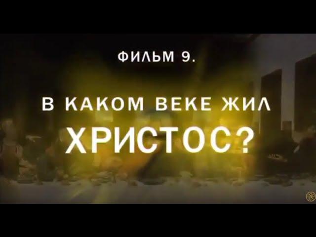 История: наука или вымысел? Фильм 9. В каком веке жил Христос?