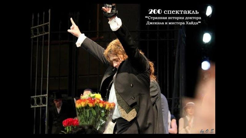 Александр Домогаров. 200-й ДиХ.