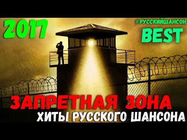 Запретная Зона. Сборник Русского Шансона. Лето 2017.