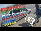Автостоп #3 Витебск-Орёл-Курск-Белгород-Харьков-Киев