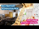 Инвестирование в недвижимость с доходностью 20% годовых. Апарт отель Казанский.