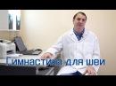 Гимнастика для шеи упражнения для лечения шейного остеохондроза