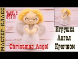 Игрушка амигуруми Амигурушка Рождественский ангел крючком. Урок 40. Часть 1. Мас ...