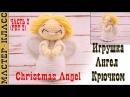 Игрушка амигуруми Амигурушка Рождественский ангел крючком Урок 40 Часть 1 Мастер класс