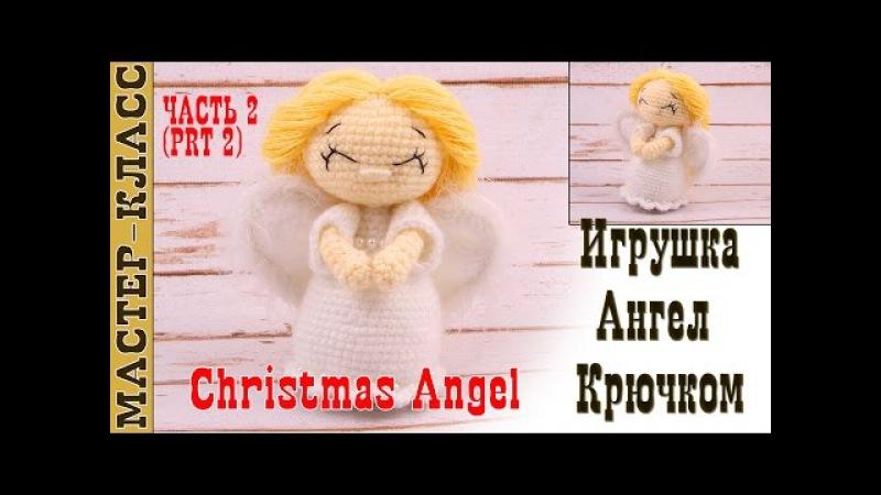 Игрушка амигуруми Амигурушка Рождественский ангел крючком. Урок 40. Часть 1. Мастер класс
