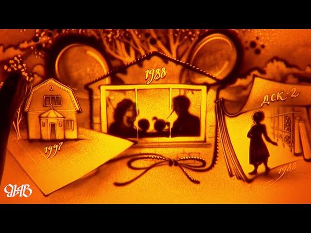 Песочная анимация в подарок маме на юбилей