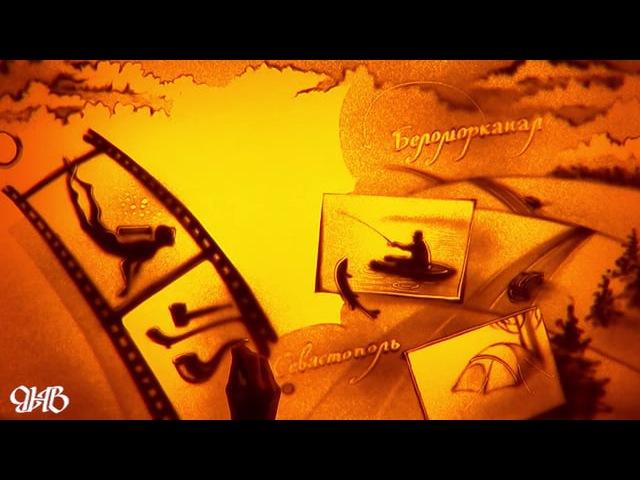 Песочная анимация в подарок на пятидесятилетие
