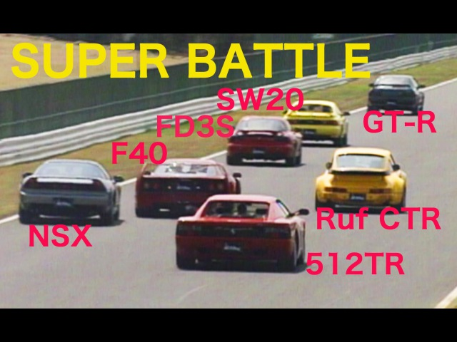 F40 512TR Ruf GT-R NSX FD3S【Best MOTORing】1992