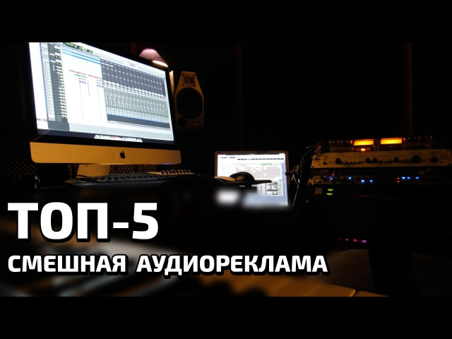 ТОП-5. Смешная аудиореклама.