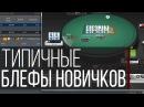 10 ТИПИЧНЫХ БЛЕФОВ НОВИЧКОВ Обучение Покер с Нуля от Денис Dzen