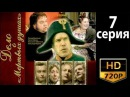 Дело о Мертвых душах 7 серия из 8 Комедийный сериал драма 2005