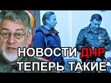 Иван Охлобыстин - гражданин ДНР и человек. Артемий Троицкий