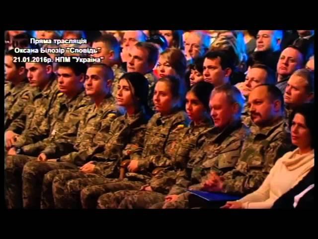Ювілейний концерт Оксани Білозір «Сповідь» Інтернет-трансляція від 21.01.2016