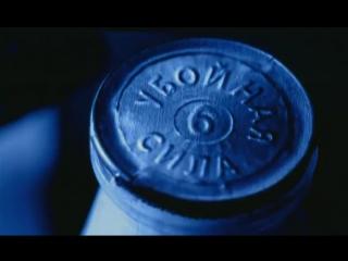 Убойная сила - 6. Братство по оружию (1 серия, 2004) (16+)