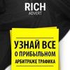 RichAdvert: сообщество плюсовых арбитражников