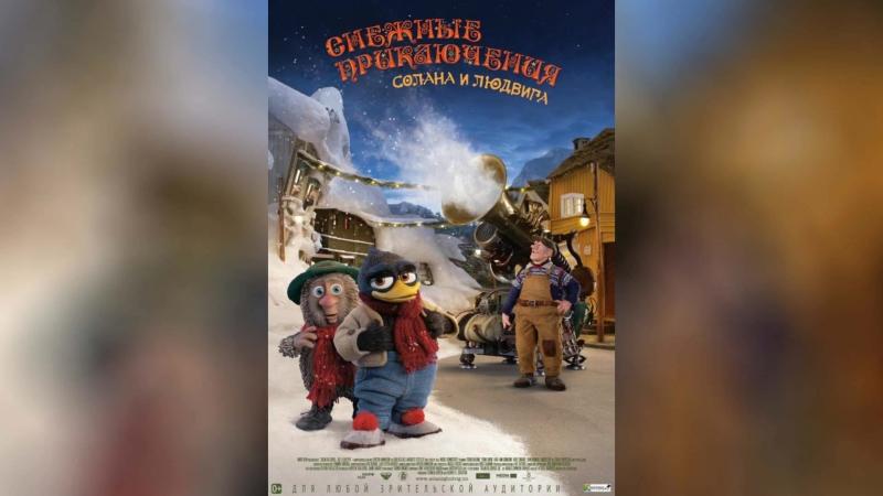 Снежные приключения Солана и Людвига (2013) | Solan og Ludvig - Jul i Fl