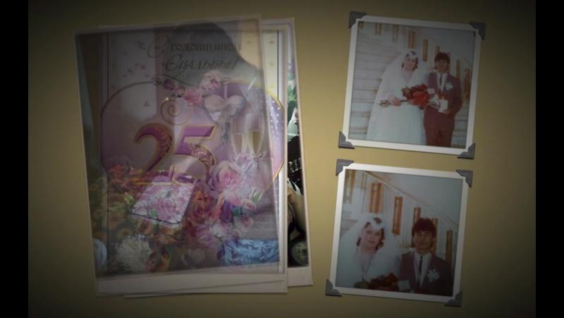Серебряная свадьба 25 лет! С любовью Друзьям!
