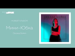 Оксана Бойко - Мини-Юбка