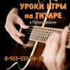 ♪♫♪ УРОКИ  ИГРЫ  НА  ГИТАРЕ  ♪♫♪  Петрозаводск