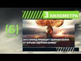 Какова скорость ударной волны после взрыва ядерной бомбы