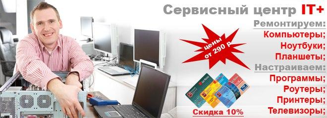 Афиша Краснодар Компьютерная помощь в Краснодаре на дом 290-2722