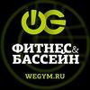 Фитнес-Клуб WeGym Березовая | Москва