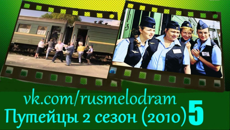 Путейцы 2 сезон 5 серия 2010