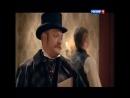 Дмитрий Медведев - Тайны института благородных девиц (концовочка)