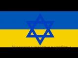 ЖИДОмайдан ) Украина НОВЫЙ ИЗРАИЛЬ-Хохлы РАБЫ Евреев НОВЫХ ХОЗЯЕВ