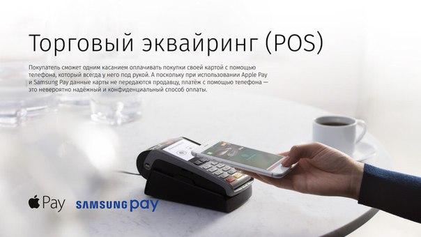 Совершить покупку с помощью Samsung Pay и Apple Pay можно в любом мест