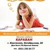 Магазин мебели Караван Кингисепп тел 89312908477